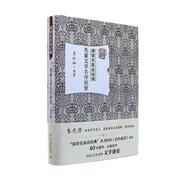 先秦文学名作欣赏-跟着名家读经典
