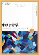 中级会计学-第19版
