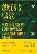 女王案-当代牙买加短篇小说集