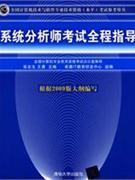 系统分析师考试全程指导-根据2009版大纲编写