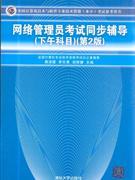 下午科目-网络管理员考试同步辅导-全国计算机技术与软件专业技术资格(水平)考试参考用书-第2版