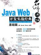 基础篇-Java Web开发实战经典-(JSP.Servlet.Struts.AJAX)-附DVD视频光盘1张