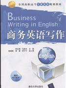 商务英语写作-赠送电子课件