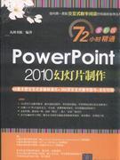 PowerPoint 2010幻灯片制作-全彩版-附交互式视频DVD1张