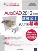 AutoCAD 2012中文版建筑设计从入门到精通-附1DVD.含高清视频.实例素材.速查手册.大型图集等