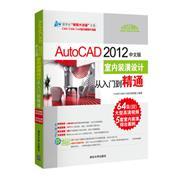 AutoCAD 2012中文版室内装潢设计从入门到精通-附1DVD.含高清视频.实例素材.速查手册.大型图集等