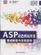 ASP动态网站开发基础教程与实验指导-超值多媒体光盘