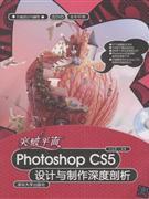 突破平面Photoshop CS5设计与制作深度剖析-全彩印刷-含DVD
