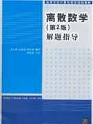 离散数学解题指导-第2版