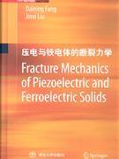 压电与铁电体的断裂力学