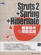 Struts2+Spring+Hibernate框架技术与项目实战-CD-ROM