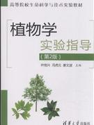 植物学实验指导-(第2版)