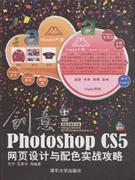 创意-Photoshop CS5网页设计与配色实战攻略-DVD
