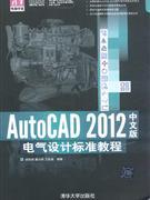 AutoCAD 2012中文版电气设计标准教程-超值多媒体光盘