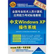 中文Windows XP操作系统-新大纲-随书附赠光盘+专家答疑