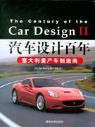 意大利量产车制造商-汽车设计百年-II