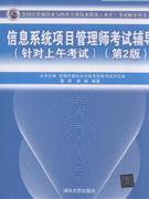 信息系统项目管理师考试辅导-全国计算机技术与软件技术资格(水平)考试指定用书-(第2版)-(针对上午考试)