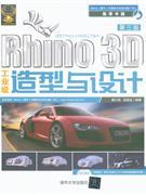 Rhino 3D工业级造型与设计-第三版