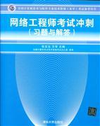 网络工程师考试冲刺(习题与解答)-全国计算机技术与软件专业技术资格(水平)考试参考用书