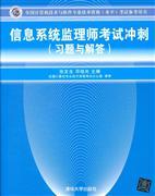 信息系统监理师考试冲刺(习题与解答)-全国计算机技术与软件专业技术资格(水平)考试参考用书