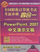 PowerPoint 2007中文演示文稿-全国职称计算机考试考前冲刺四合一-全国职称计算机考试专用-(考点视频串讲+专用试题库+全真解题演示+全真测试)-随书附赠光盘+专家答疑