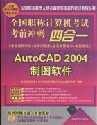 AntoCAD 2004制图软件-全国职称计算机考试考前冲刺四合一-全国职称计算机考试专用-(考点视频串讲+专用试题库+全真解题演示+全真测试)-随书附赠光盘+专家答疑