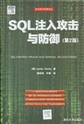SQL注入攻击与防御-(第2版)