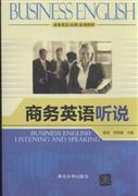 商务英语听说