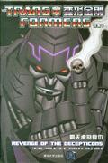 霸天虎的复仇-变形金刚合集-3