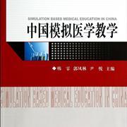 中国模拟医学教学