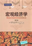 宏观经济学-(第6版)