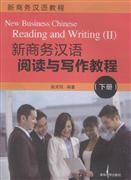 新商务汉语阅读与写作教程-(下册)