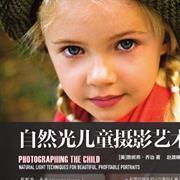 自然光儿童摄影艺术