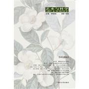 艺术与科学-卷十四