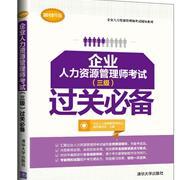 企业人力资源管理师考试(三级)过关必备-2015年版