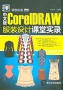 中文版CoreIDRAW服装设计课堂实录-(附DVD1张)