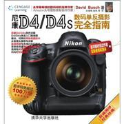 尼康D4/D4s数码单反摄影完全指南