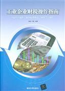 工业企业财税操作指南