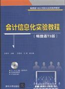 会计信息化实验教程-(畅捷通T3版)