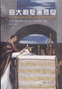 意大利壁画修复