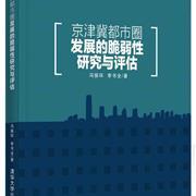 京津冀都市圈发展的脆弱性研究与评估
