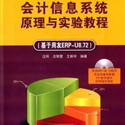 会计信息系统原理与实验教程-(基于用友ERP-U8.72)