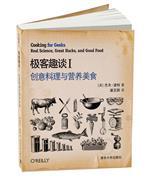 极客趣谈-创意料理与营养美食-I
