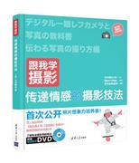 跟我学摄影-传递情感的摄影技法-附赠视频教学DVD