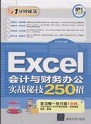 Excel会计与财务办公实战秘技250招