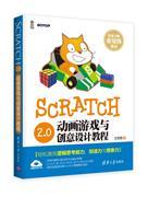 SCRATCH2.0动画游戏与创意设计教程