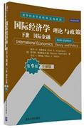 国际金融-国际经济学理论与政策-下册-第9版-全球版