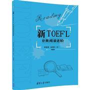 新TOEFL分类阅读进阶