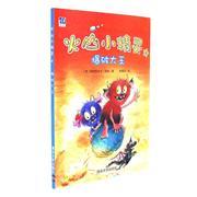 爆破大王-火山小精灵-2