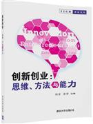 创新创业思维.方法与能力
